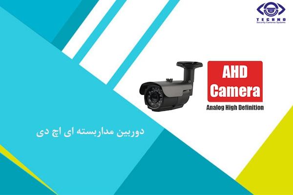 لیست قیمت فروش دوربین داربسته ahd