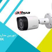 قیمت خرید دوربین مداربسته 4k