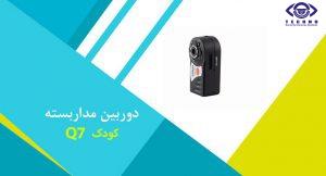 خرید دوربین مدار بسته کوچک ارزان برای ماشین