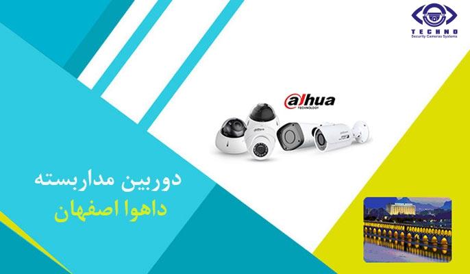 نصب و فروش دوربین مداربسته داهوا