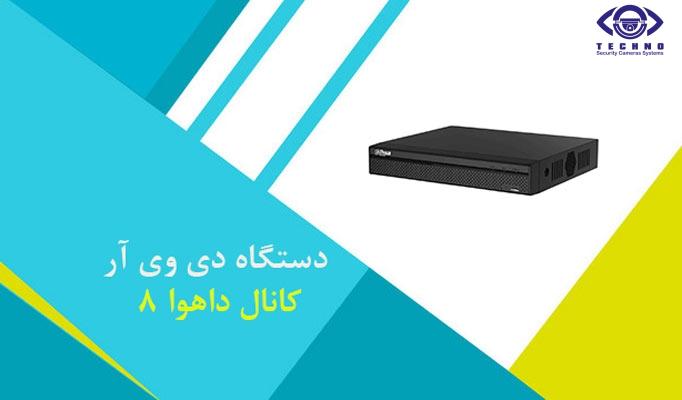 خرید دی وی آر 8 کانال داهوا