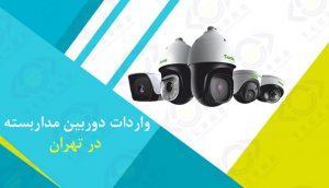 وارد کننده دوربین های مداربسته در تهران