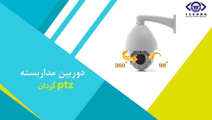 قیمت دوربینهای مدار بسته گردان ptz