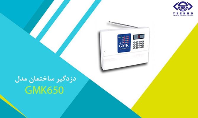 قیمت دزدگیر تلفنی ساختمان gmk 650
