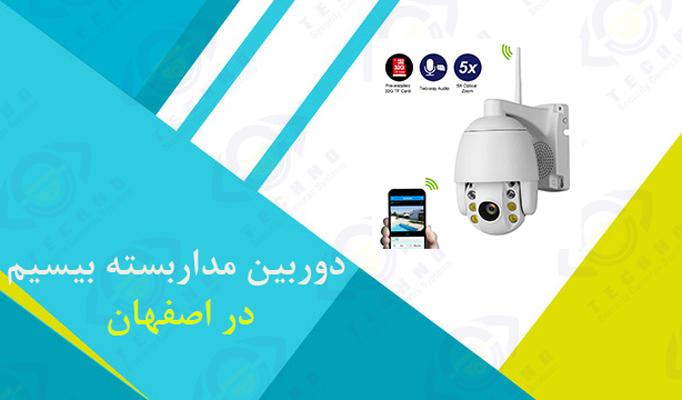 خرید اینترنتی دوربین مدار بسته بدون سیم اصفهان