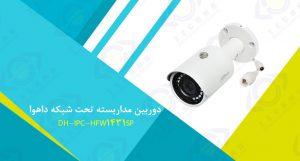 فروش دوربین مداربسته تحت شبکه داهوا