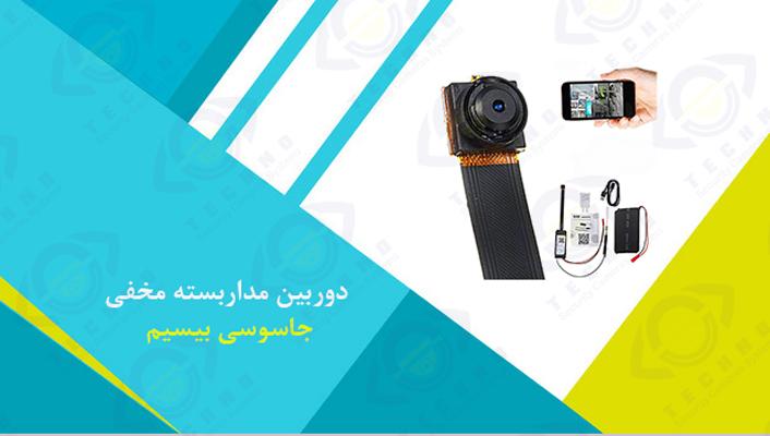 قیمت دوربین مداربسته مخفی جاسوسی بیسیم مشهد