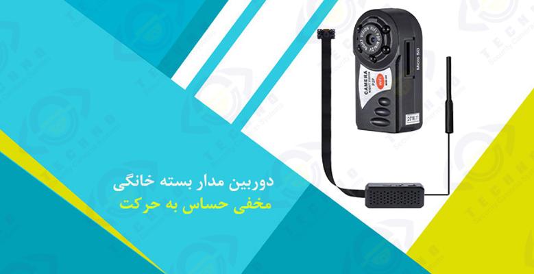 قیمت دوربین مدار بسته خانگی مخفی حساس به حرکت