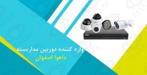 وارد کننده دوربین مداربسته اصفهان