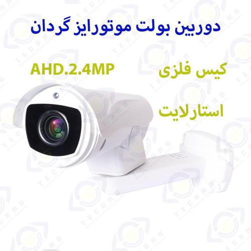 خرید دوربین مداربسته گردان ارزان