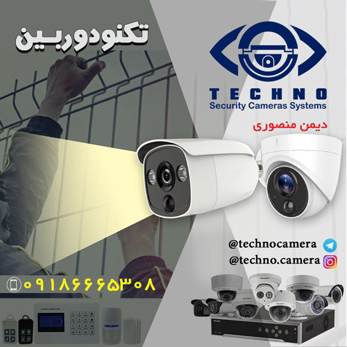 قیمت دوربین های مداربسته ضبط صدا جدید