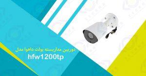 دوربین مداربسته بولت داهوا مدل hfw1200tp