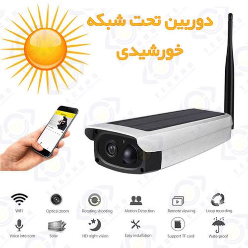قیمت دوربین مداربسته خورشیدی