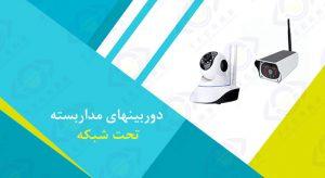 فروش دوربینهای مداربسته تحت شبکه