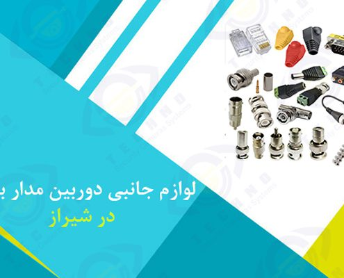 فروش عمده لوازم جانبی دوربین مدار بسته در شیراز