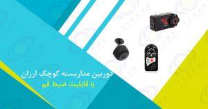 قیمت دوربین مداربسته کوچک ارزان با قابلیت ضبط قم
