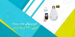 قیمت دوربینهای مدار بسته لامپی