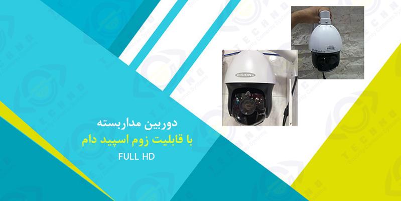 قیمت دوربین مداربسته با قابلیت زوم