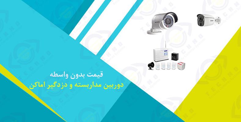 قیمت دوربین مداربسته و دزدگیر اماکن
