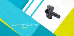 خرید دوربین مداربسته سوزنی در مشهد