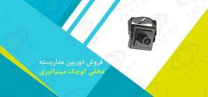 فروش دوربین مداربسته مخفی کوچک مینیاتوری