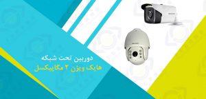 قیمت دوربین تحت شبکه هایک ویژن