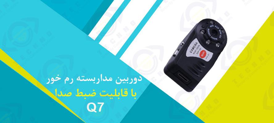 قیمت دوربین مداربسته رم خور با قابلیت ضبط صدا q7