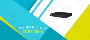 قیمت دی وی آر 8 کانال داهوا