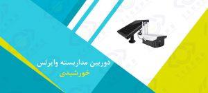 فروش دوربین مداربسته وایرلس خورشیدی