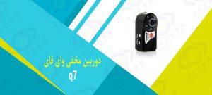 خرید دوربین مخفی q7