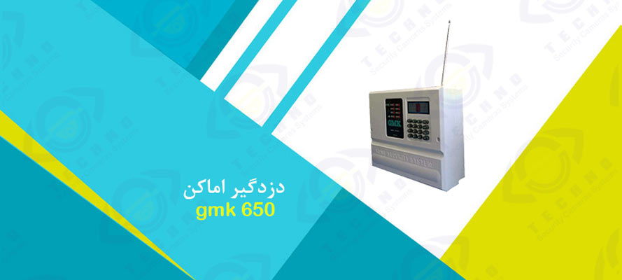 قیمت دزدگیر gmk 650