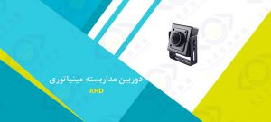 فروش دوربین مداربسته مینیاتوری