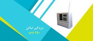 فروش دزدگیر gmk 650