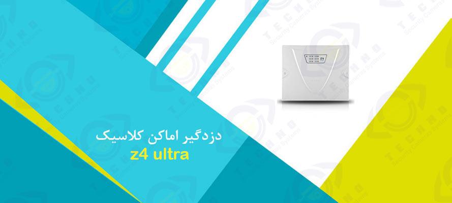 قیمت دزدگیر کلاسیک z4 ultra